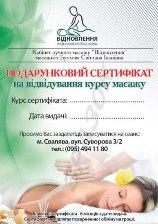 min 2 лікувальний масаж Свалява Закарпаття 095 494 11 80