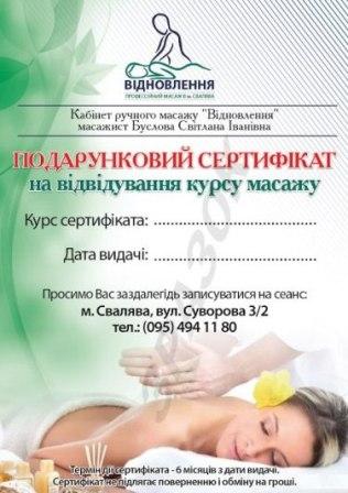 min лікувальний масаж Свалява Закарпаття 095 494 11 80