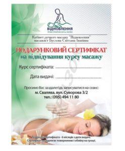 подарочный сертификат свалява Закарпатья заказать цена в Сваляве gjlfhjxysq cthnbabrfn