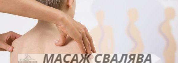 лікувальний масаж Свалява Закарпаття 095 494 11 80