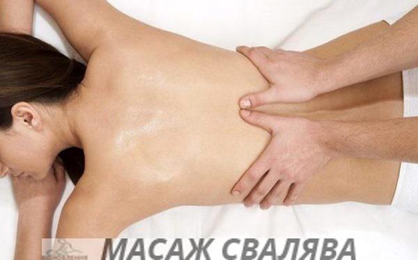 ціна масажу на дому свалява Закарпаття замовити 0954941180 ціна в сваляві wsyf vfcf;e yf ljve