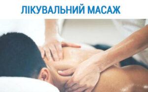 лікувальний масаж в м свалява