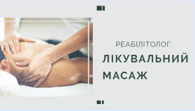 Лікувальний масаж в Сваляві Закарпатті Буслова