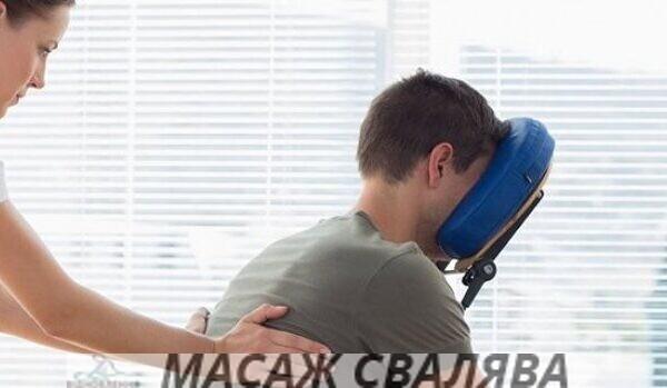 На массаж