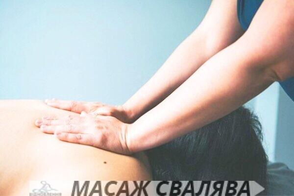 Стоимость массажа спины