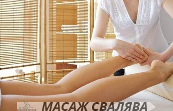Делать массаж в Сваляве!
