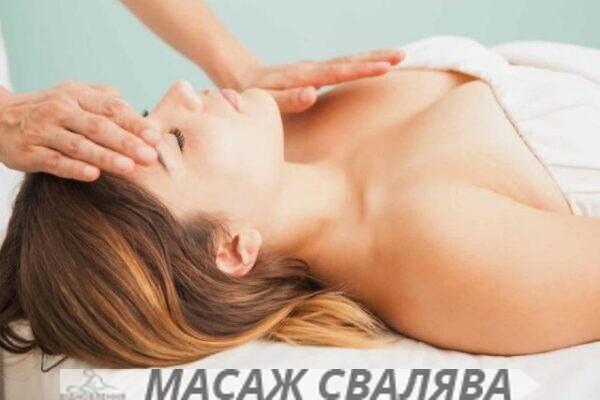 Прайс массажиста